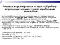 Розвиток вітроенергетики на території району впроваджується наступними зарубі...