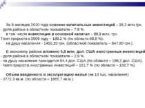 За 9 месяцев 2010 года освоено капитальных инвестиций – 95,2 млн.грн. - доля ...