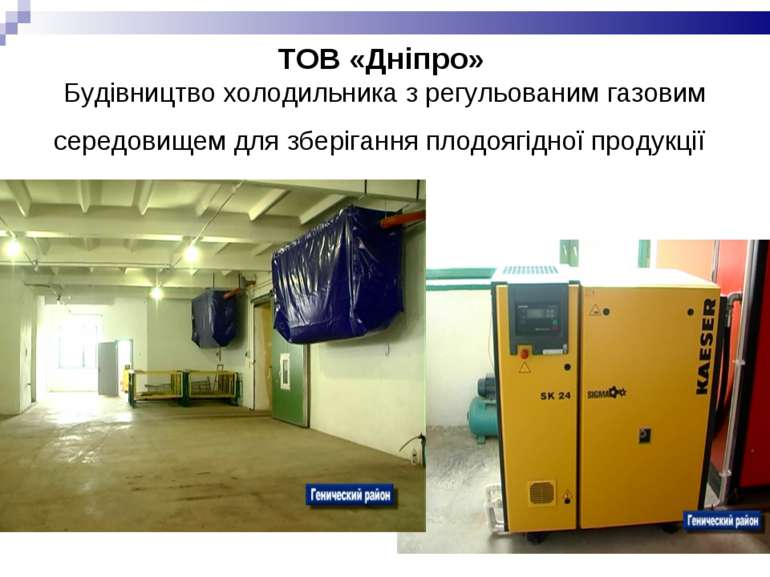 ТОВ «Дніпро» Будівництво холодильника з регульованим газовим середовищем для ...