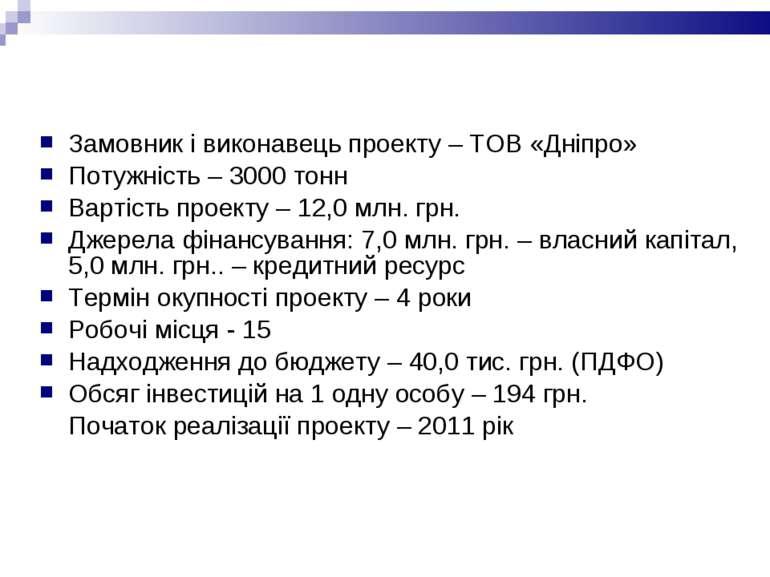 Замовник і виконавець проекту – ТОВ «Дніпро» Потужність – 3000 тонн Вартість ...
