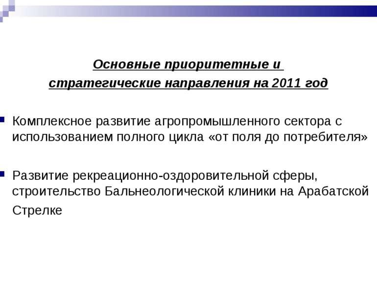 Основные приоритетные и стратегические направления на 2011 год Комплексное ра...