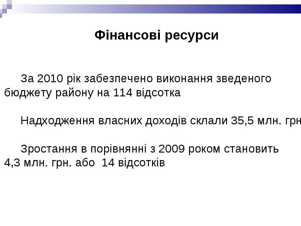 Фінансові ресурси За 2010 рік забезпечено виконання зведеного бюджету району ...