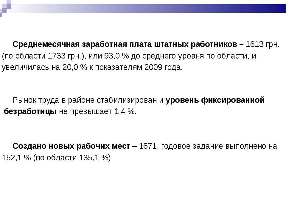 Среднемесячная заработная плата штатных работников – 1613 грн. (по области 17...