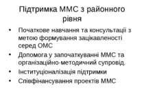 Підтримка ММС з районного рівня Початкове навчання та консультації з метою фо...