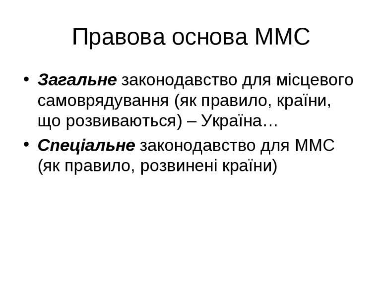 Правова основа ММС Загальне законодавство для місцевого самоврядування (як пр...