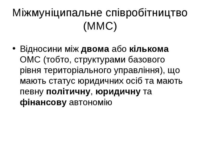 Міжмуніципальне співробітництво (ММС) Відносини між двома або кількома ОМС (т...