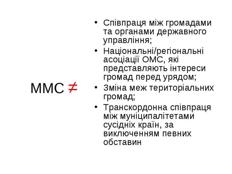 ММС ≠ Співпраця між громадами та органами державного управління; Національні/...