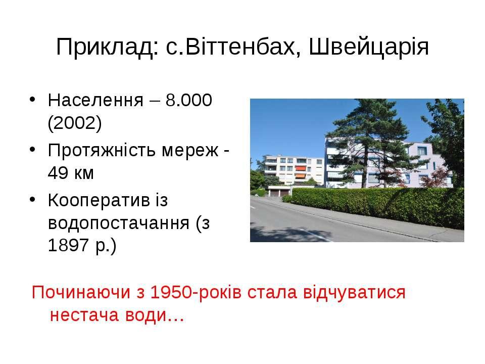 Приклад: с.Віттенбах, Швейцарія Населення – 8.000 (2002) Протяжність мереж - ...