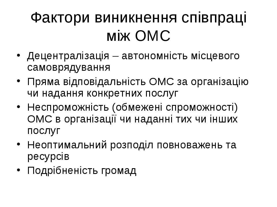 Фактори виникнення співпраці між ОМС Децентралізація – автономність місцевого...