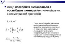 Якщо населення змінюється з постійним темпом (експотенціально, в геометричній...