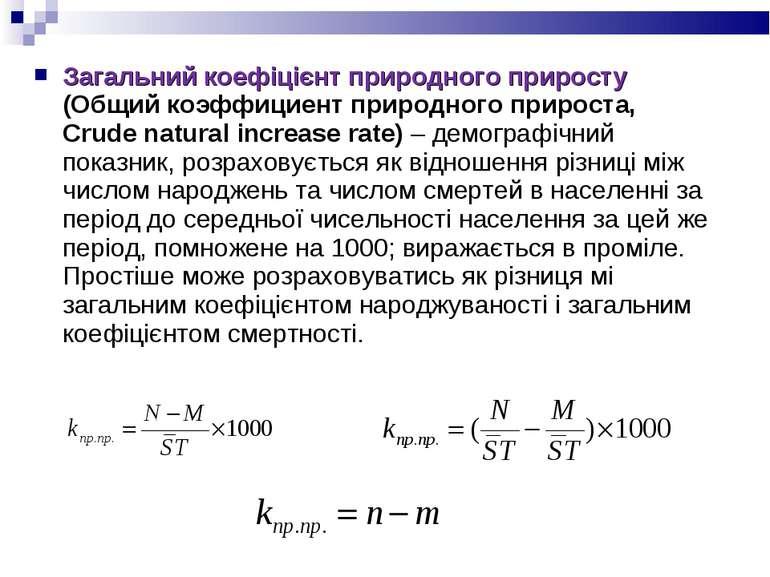 Загальний коефіцієнт природного приросту (Общий коэффициент природного прирос...
