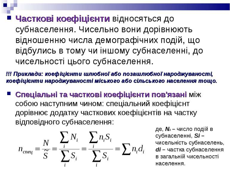 Часткові коефіцієнти відносяться до субнаселення. Чисельно вони дорівнюють ві...