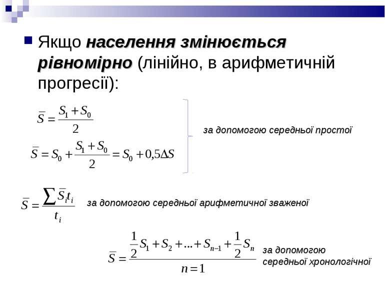 Якщо населення змінюється рівномірно (лінійно, в арифметичній прогресії): за ...