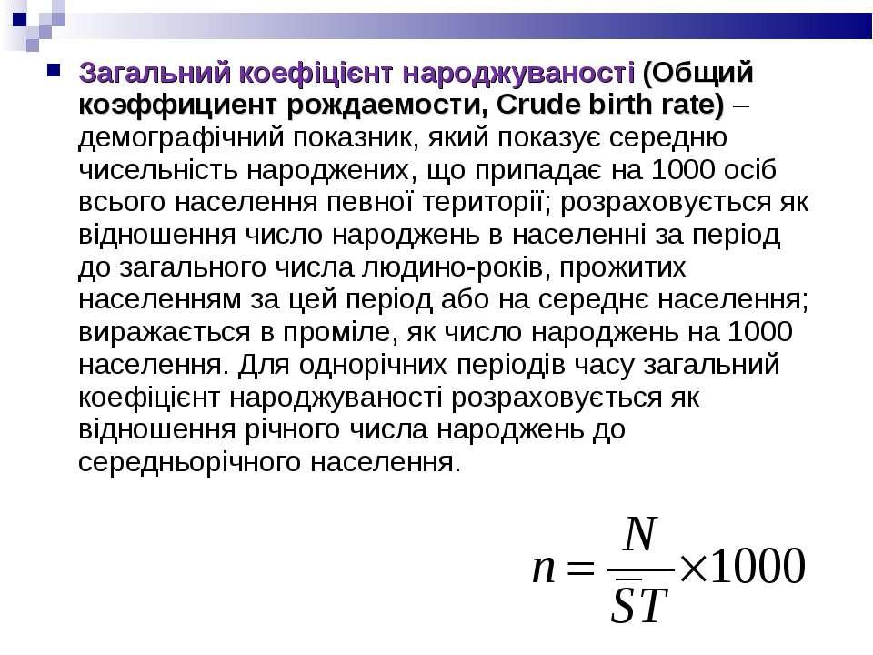 Загальний коефіцієнт народжуваності (Общий коэффициент рождаемости, Crude bir...