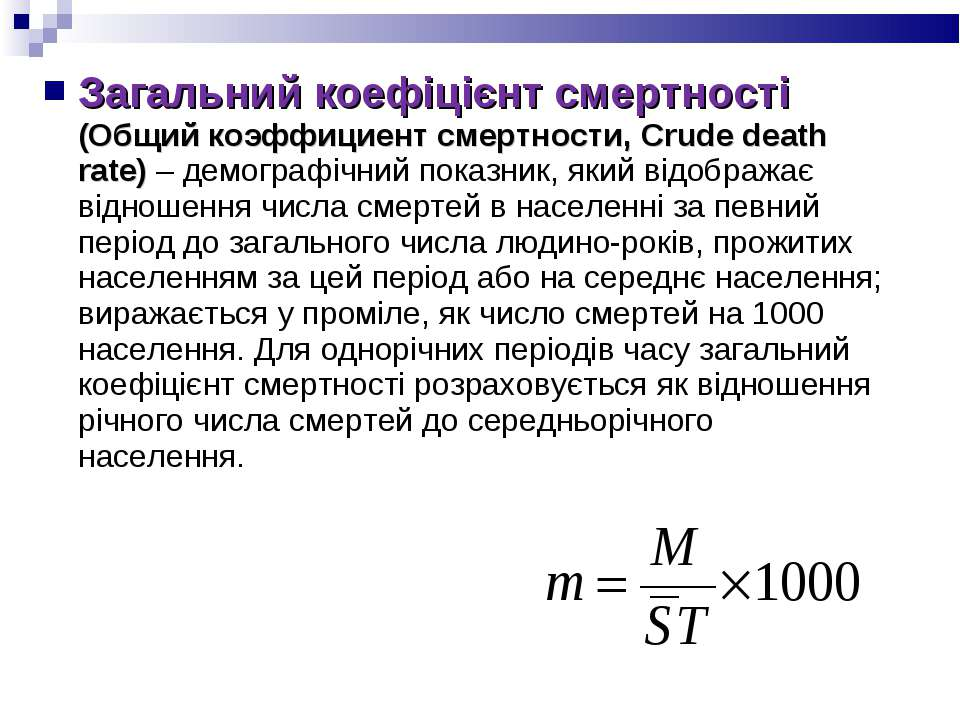Загальний коефіцієнт смертності (Общий коэффициент смертности, Crude death ra...