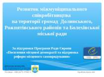 Розвиток міжмуніципального співробітництва на території громад Долинського, Р...