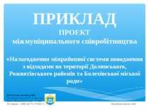 ПРИКЛАД ПРОЕКТ міжмуніципального співробітництва «Налагодження міжрайонної си...
