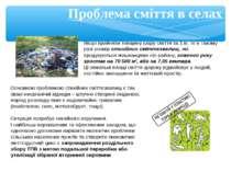 Проблема сміття в селах Якщо прийняти товщину шару сміття за 1 м, то в такому...