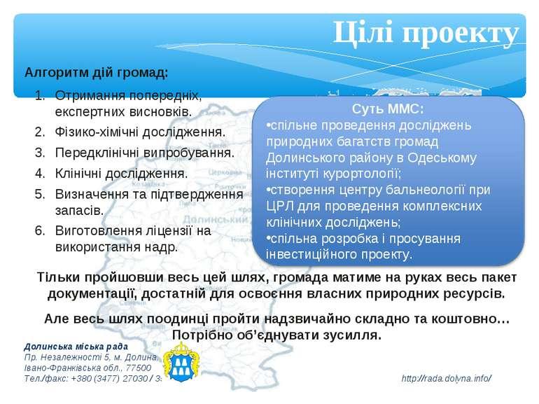 Цілі проекту Долинська міська рада Пр. Незалежності 5, м. Долина, Івано-Франк...