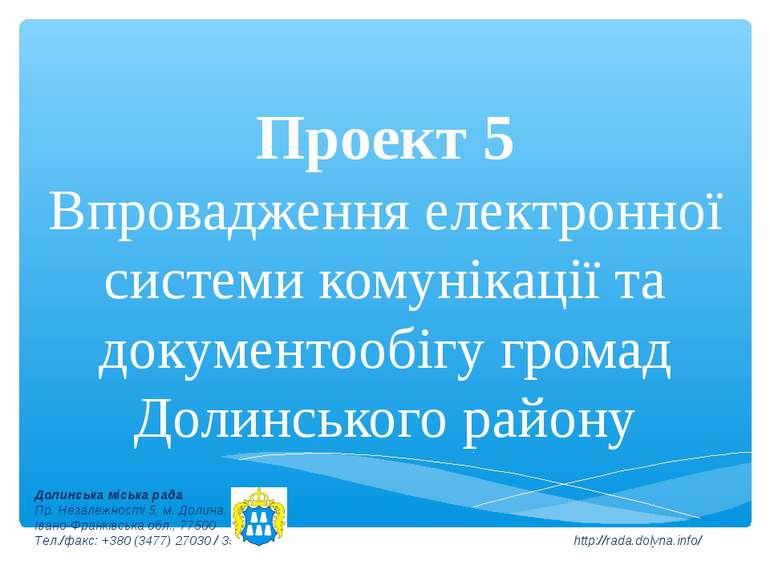 Проект 5 Впровадження електронної системи комунікації та документообігу грома...