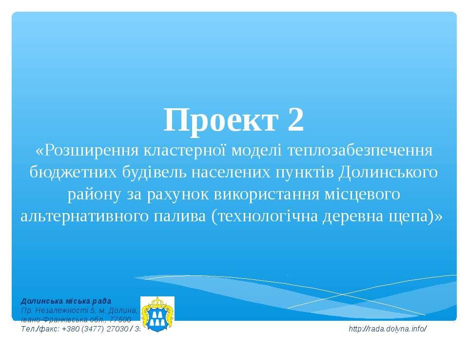 Проект 2 «Розширення кластерної моделі теплозабезпечення бюджетних будівель н...