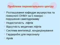 Проблеми перинатального центру Розташування кафедри акушерства та гінекології...