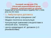 """Базовий заклад для РПЦ Обласний перинатальний центр """"Лікарня, доброзичлива до..."""