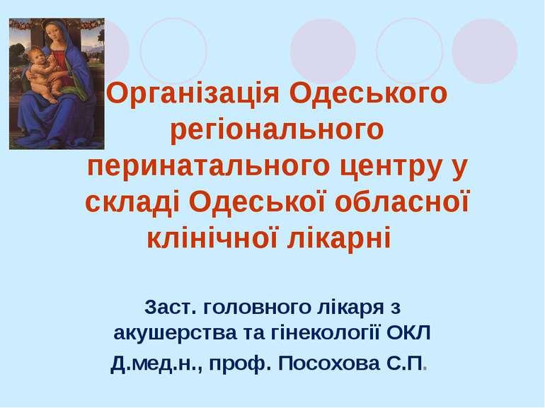 Організація Одеського регіонального перинатального центру у складі Одеської о...