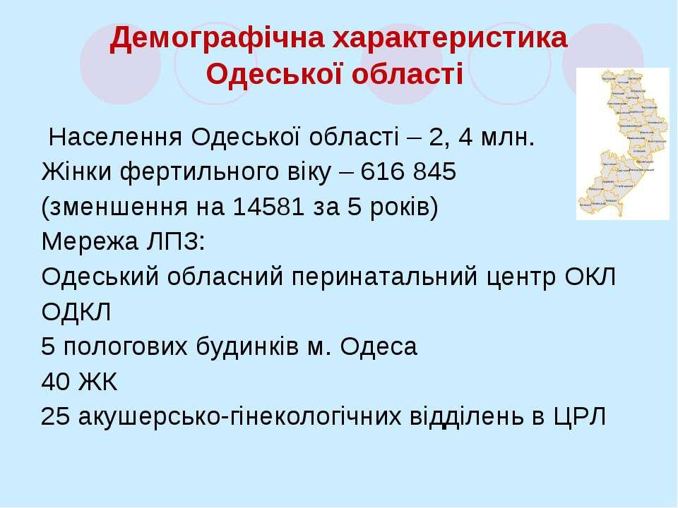 Демографічна характеристика Одеської області Населення Одеської області – 2, ...