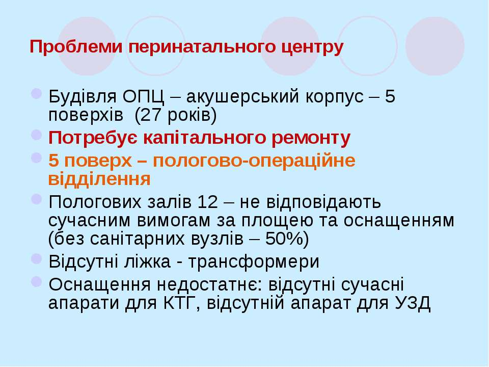 Проблеми перинатального центру Будівля ОПЦ – акушерський корпус – 5 поверхів ...