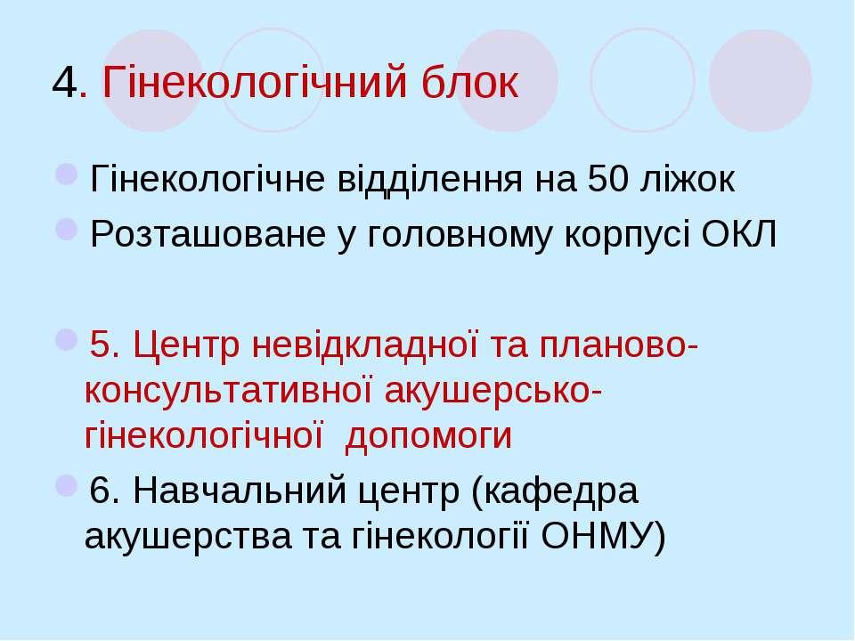4. Гінекологічний блок Гінекологічне відділення на 50 ліжок Розташоване у гол...