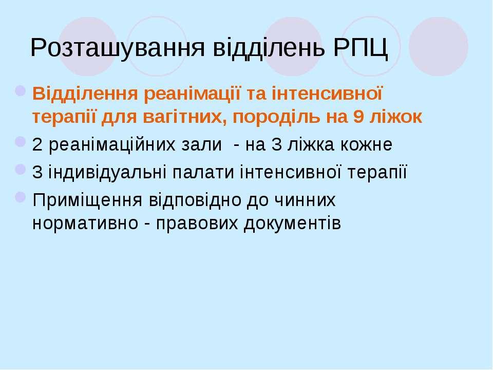 Розташування відділень РПЦ Відділення реанімації та інтенсивної терапії для в...