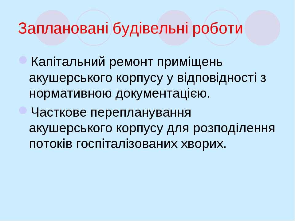 Заплановані будівельні роботи Капітальний ремонт приміщень акушерського корпу...