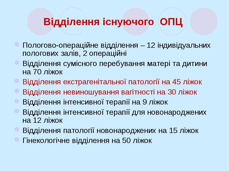 Відділення існуючого ОПЦ Пологово-операційне відділення – 12 індивідуальних п...