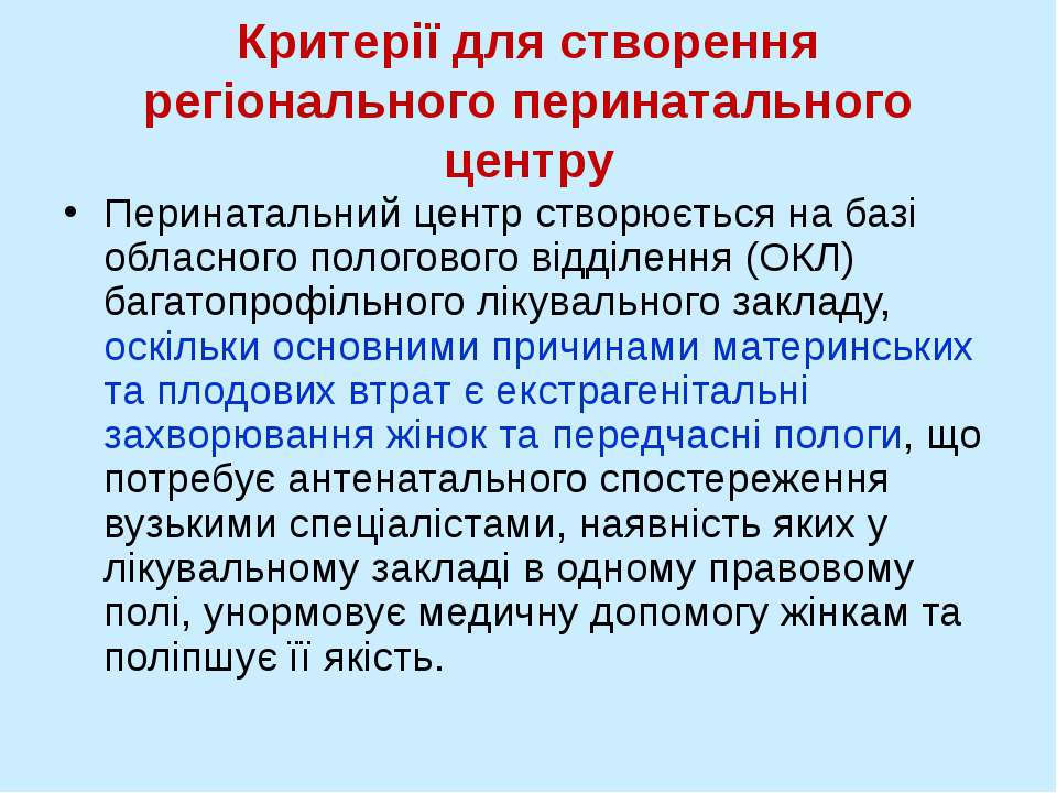 Критерії для створення регіонального перинатального центру Перинатальний цент...