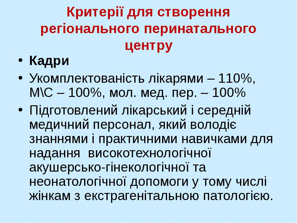 Критерії для створення регіонального перинатального центру Кадри Укомплектова...