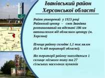 Іванівський район Херсонської області Район утворений у 1923 році Районний це...