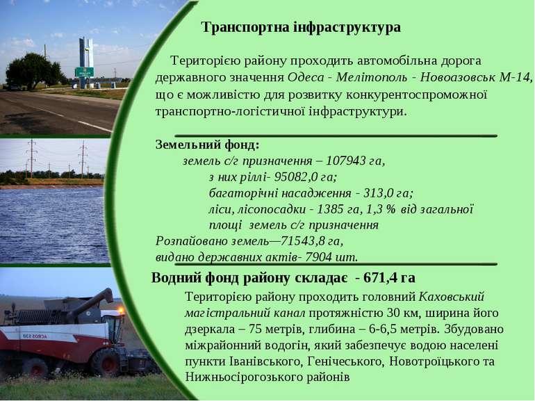 Транспортна інфраструктура Територією району проходить автомобільна дорога де...
