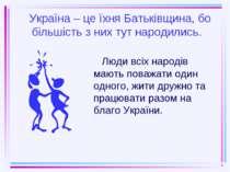 Україна – це їхня Батьківщина, бо більшість з них тут народились. Люди всіх н...
