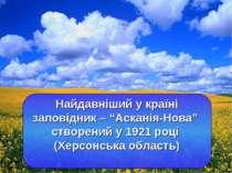 """Найдавніший у країні заповідник – """"Асканія-Нова"""" створений у 1921 році (Херсо..."""