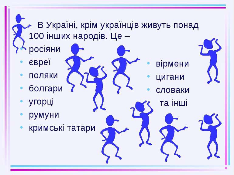 В Україні, крім українців живуть понад 100 інших народів. Це – росіяни євреї ...