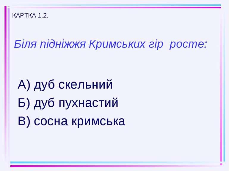 Біля підніжжя Кримських гір росте: А) дуб скельний Б) дуб пухнастий В) сосна ...