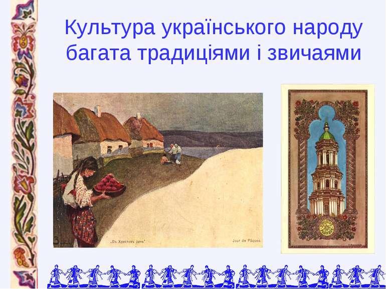Культура українського народу багата традиціями і звичаями