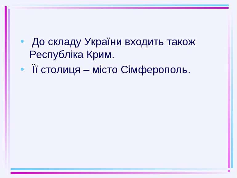 До складу України входить також Республіка Крим. Її столиця – місто Сімферополь.