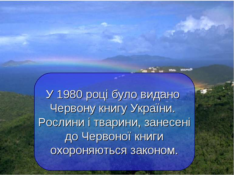 У 1980 році було видано Червону книгу України. Рослини і тварини, занесені до...