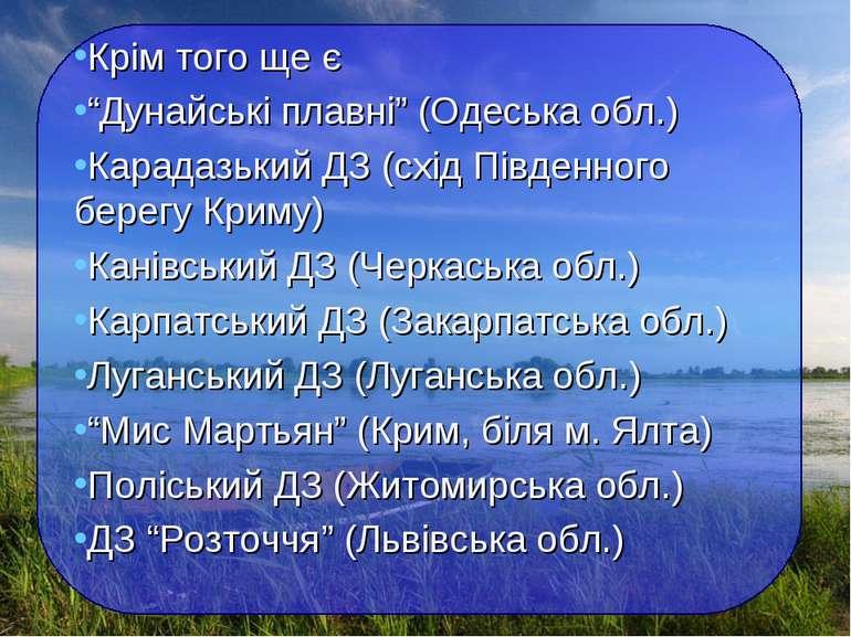 """Крім того ще є """"Дунайські плавні"""" (Одеська обл.) Карадазький ДЗ (схід Південн..."""