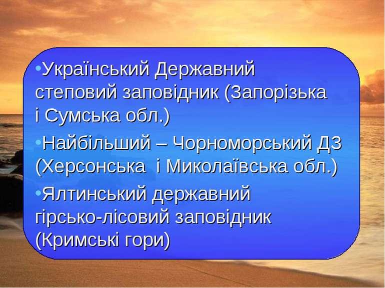 Український Державний степовий заповідник (Запорізька і Сумська обл.) Найбіль...
