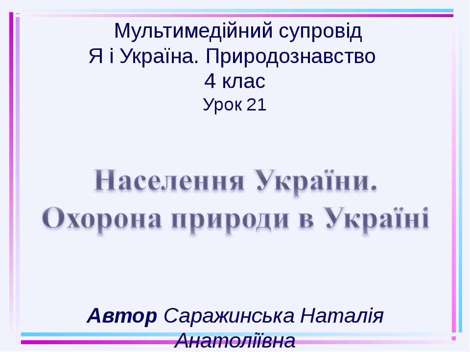 Мультимедійний супровід Я і Україна. Природознавство 4 клас Урок 21 Автор Сар...
