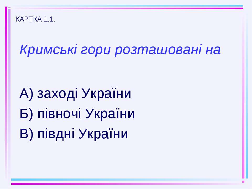 Кримські гори розташовані на А) заході України Б) півночі України В) півдні У...