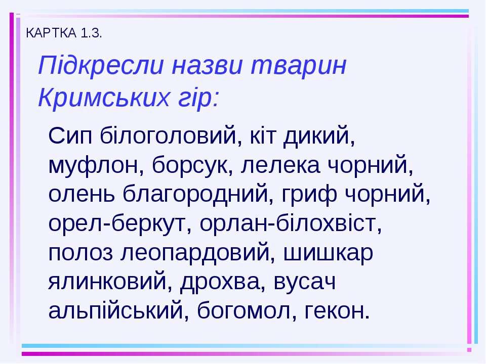 Підкресли назви тварин Кримських гір: Сип білоголовий, кіт дикий, муфлон, бор...